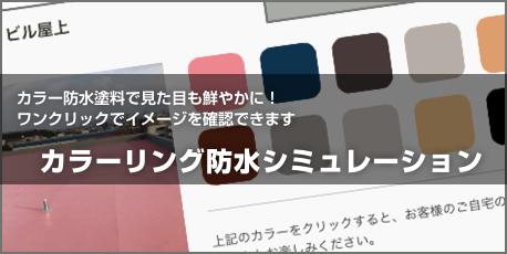 カラーリング防水シミュレーション