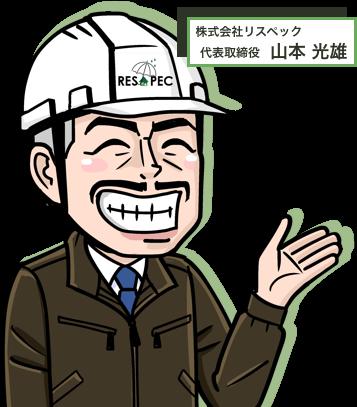 株式会社リスペック代表取締役山本光雄